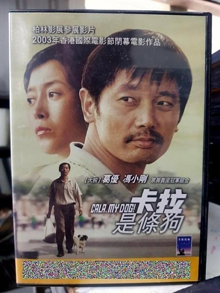 挖寶二手片-K07-042-正版DVD-華語【卡拉是條狗】-葛優 馮小剛(直購價)