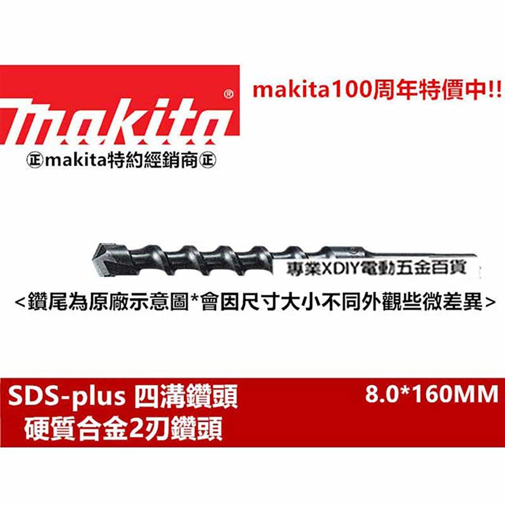 Makita 100周年特價 8.0*160mm D-00131 四溝水泥鑽頭 四溝水泥鑽尾 免出力 專用