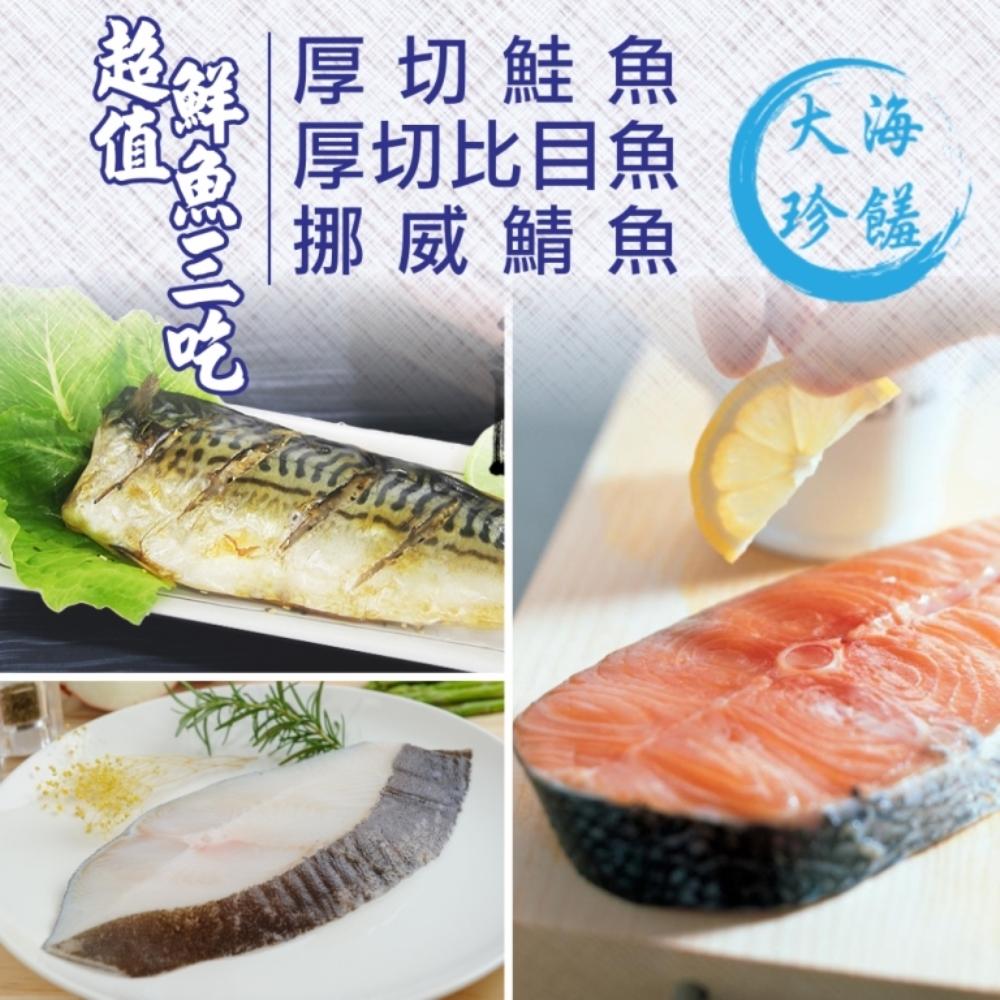 【賣魚的家】鮭鱈鯖 超值鮮魚三吃組(3片/組)