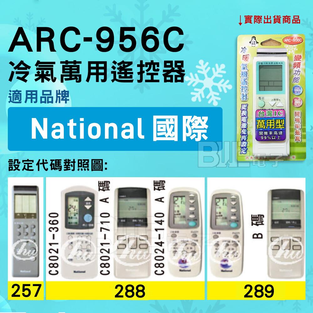 [電子威力]冷氣萬用遙控器 ( 適用品牌 national  國際) arc-956c