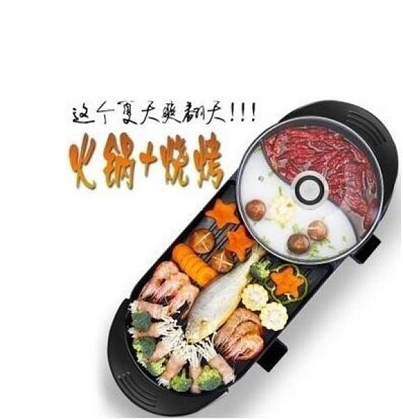 現貨 全網最低價 家用無煙電烤盤不黏烤肉機涮烤火鍋一體鍋鴛鴦火鍋烤盤 110V