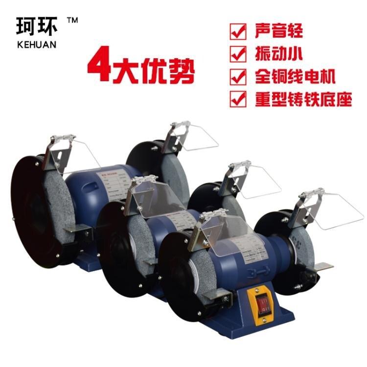 砂輪機 珂環砂輪機臺式220v家用小型工業級電動多功能手砂輪拋光機磨刀機 母親節新品