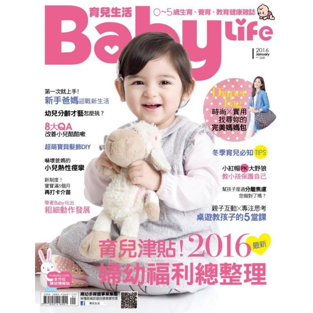 《育兒生活》 月刊一年12期