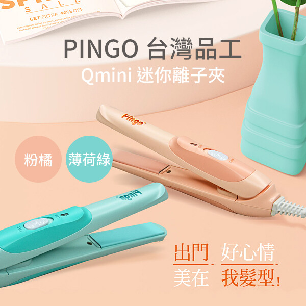 pingo 台灣品工 qmini 迷你離子夾 (粉橘 / 薄荷綠)