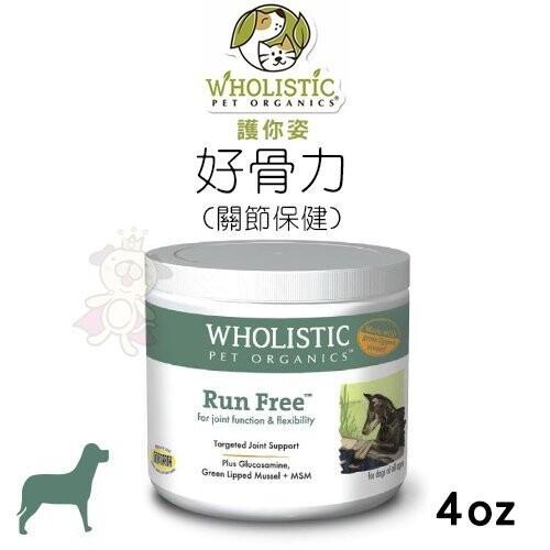 wholistic護你姿 好骨力(關節保健)4oz高純度高效力高嗜口性犬適用