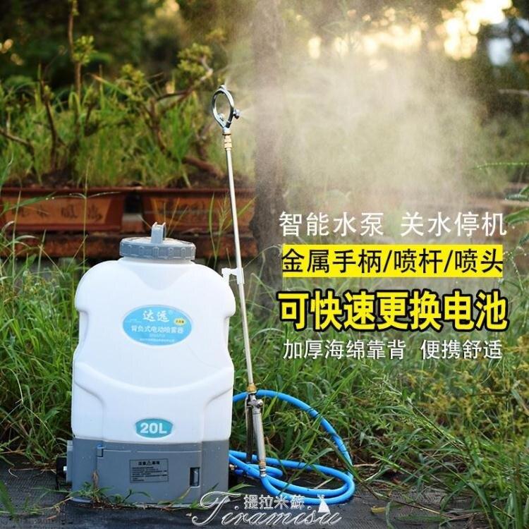 加厚20升電動噴霧器 農用高壓新式消毒大功率 充電噴霧器達遠 提拉米蘇 全館限時8.5折特惠!
