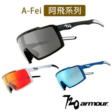 720armour A-Fei阿飛系列多層膜太陽眼鏡/運動風鏡
