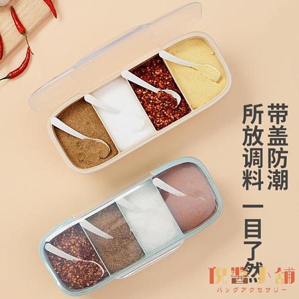 2個裝 調料盒廚房組合套裝玻璃家用調味瓶罐子佐料鹽罐收納【倪醬小舖】