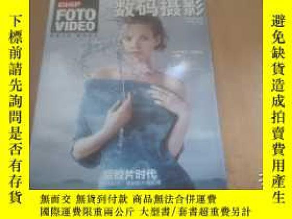 二手書博民逛書店罕見數碼攝影2012年04Y270271