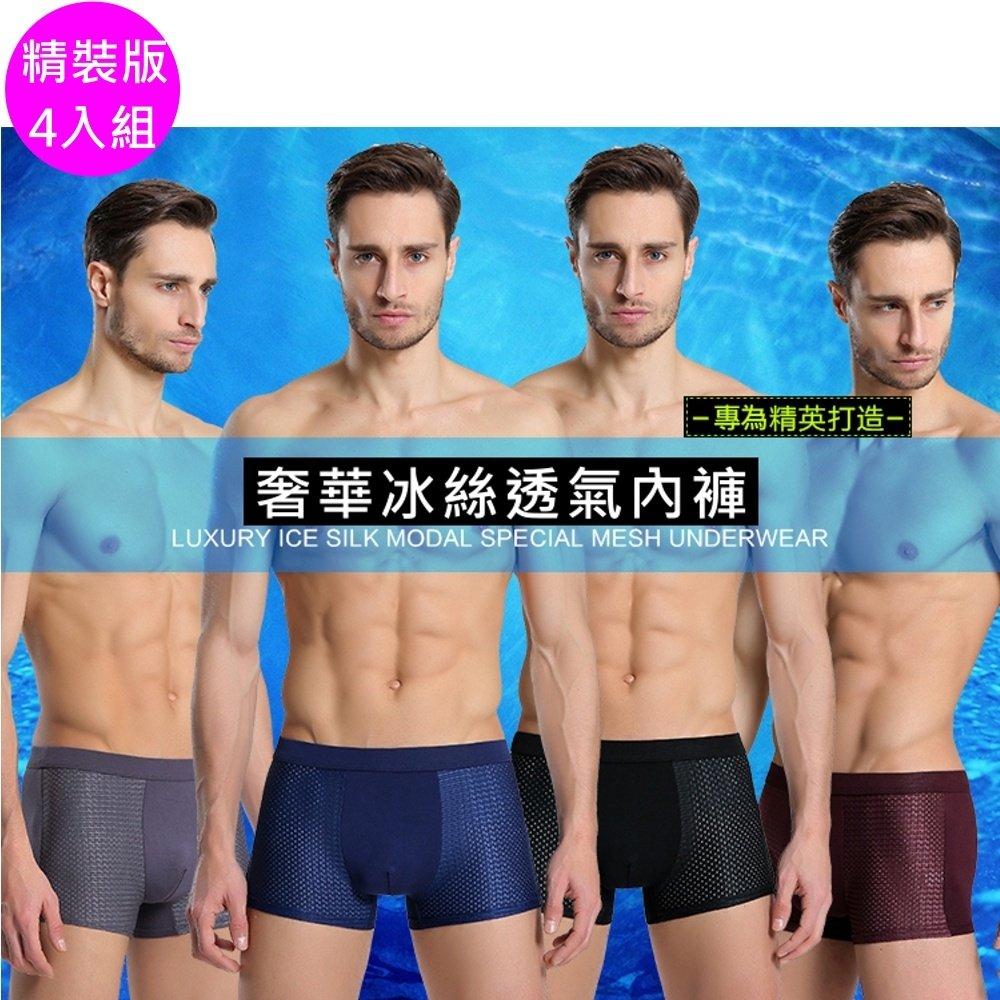 精裝版男士超透氣速乾內褲(盒裝4入組)