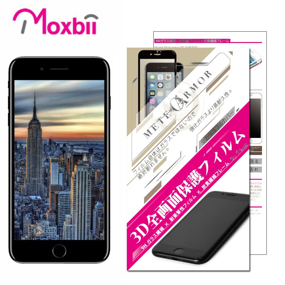 Moxbii 蘋果 Apple iPhone 8 Plus 5.5吋 (黑框) 9H 太空盾 3D滿版