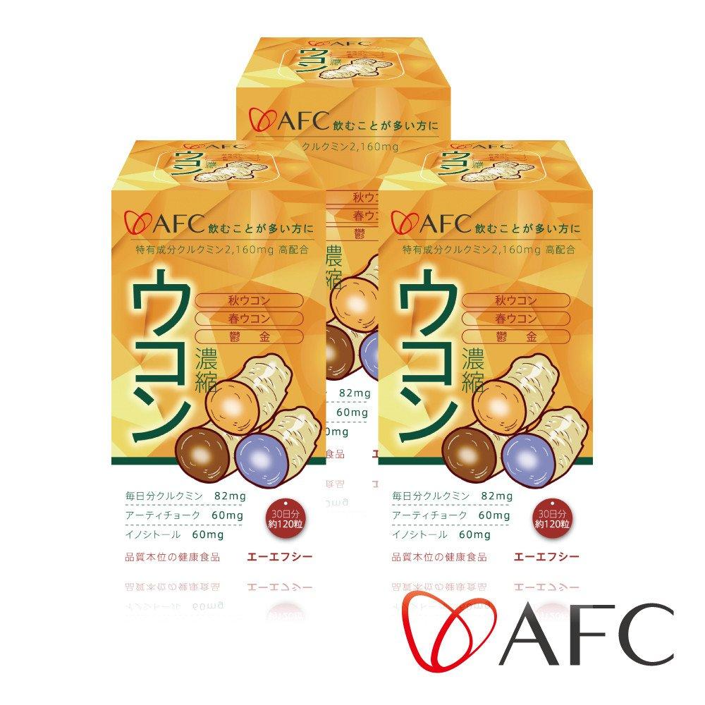 AFC 三色薑黃 三瓶組_日本原裝