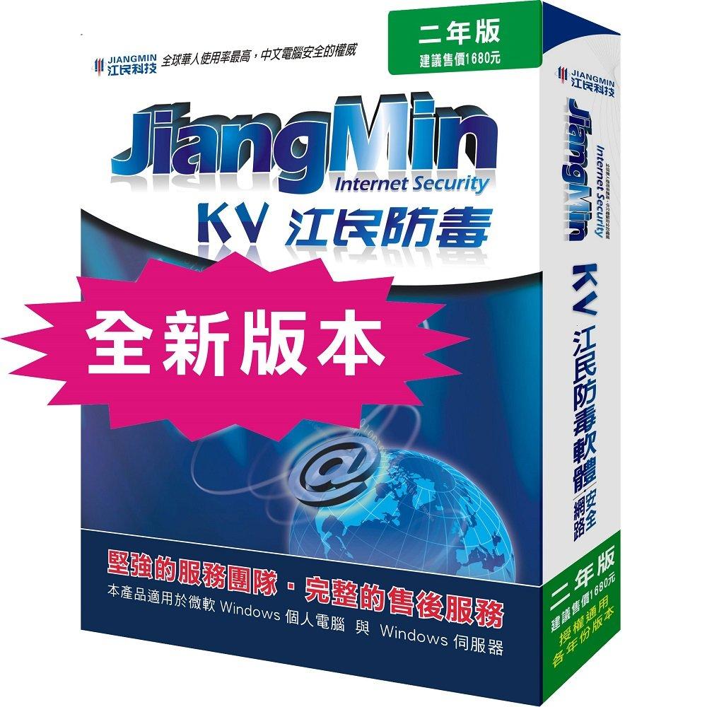 (KV 江民防毒軟體二年版