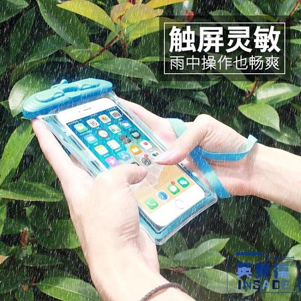 手機防水袋透明防塵防水手機套密封潛水套可觸屏【英賽德3C數碼館】