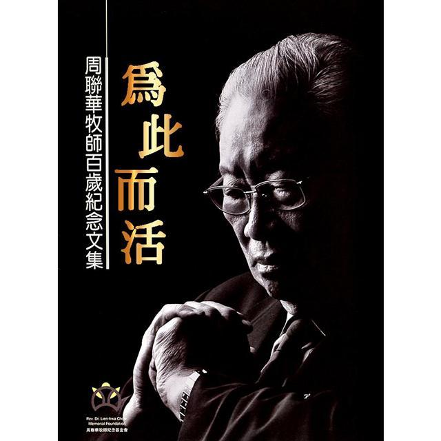 為此而活(精裝):周聯華牧師百歲紀念文集