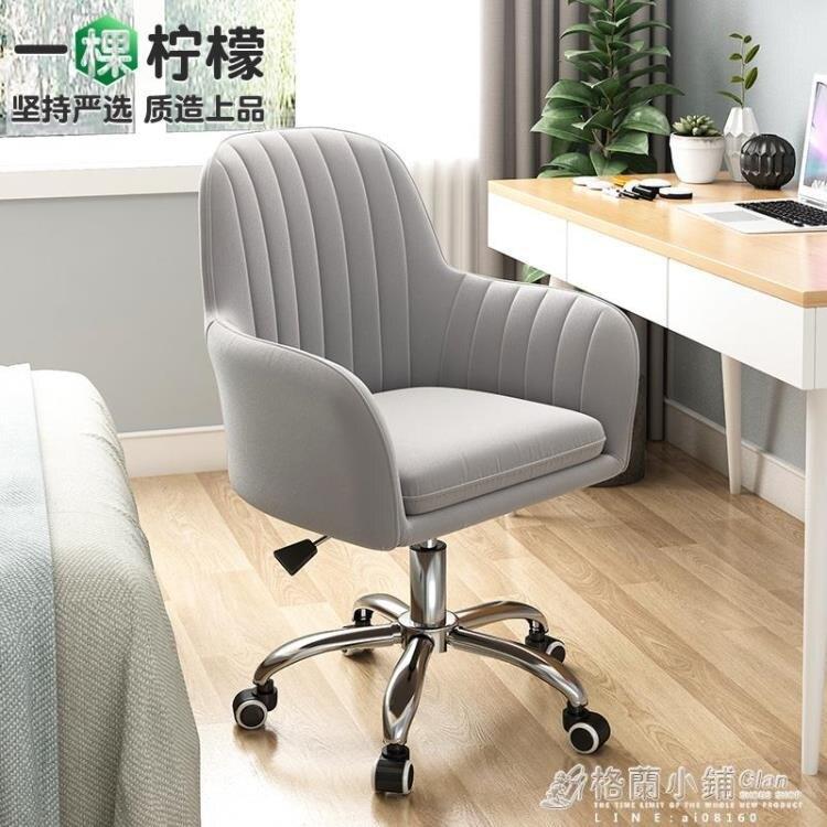 電腦椅家用舒適單人沙發椅簡約宿舍椅子辦公靠背懶人椅學生書桌椅ATF 全館特惠9折