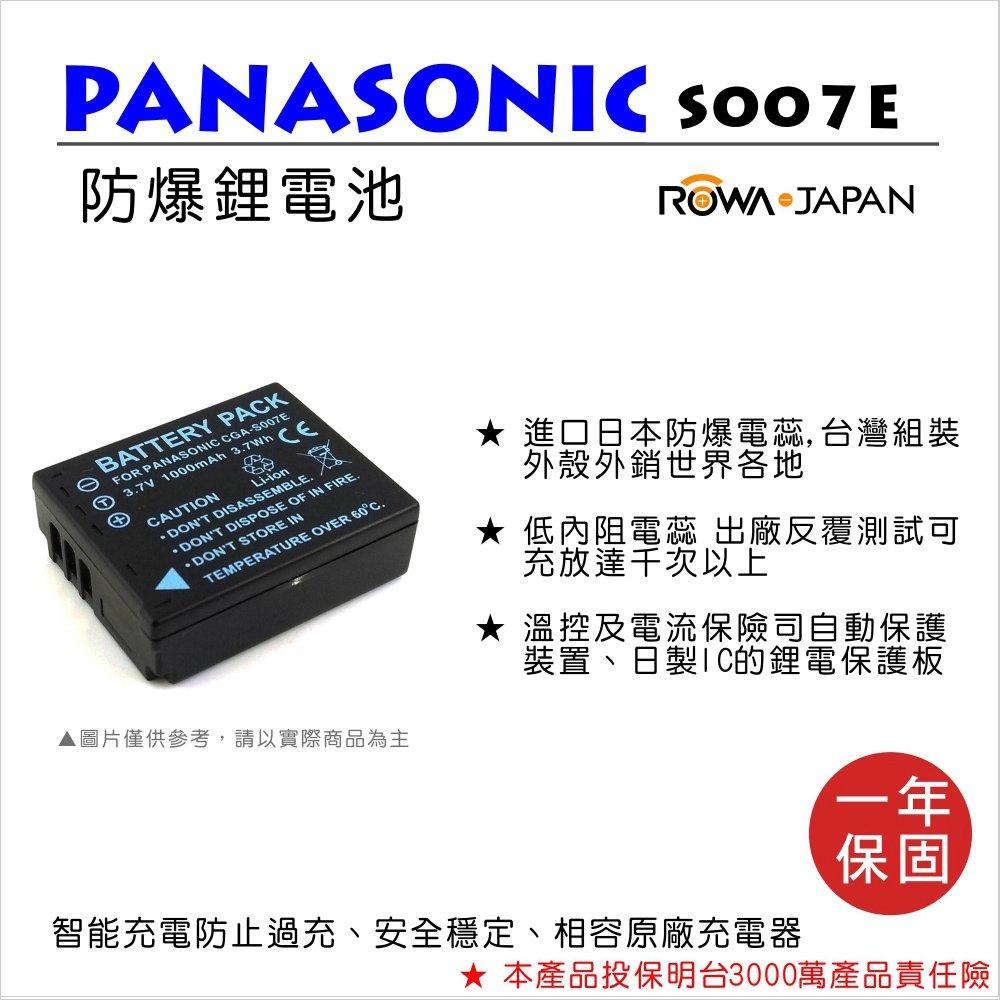ROWA 樂華 For Panasonic 國際 CGA-S007 S007 BCD10 電池 外銷日本 原廠充電器可用 全新 保固一年