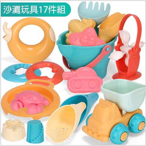 Joy toy 夏日沙灘挖沙玩水玩具17件組(玩沙戲水玩具)(J018)