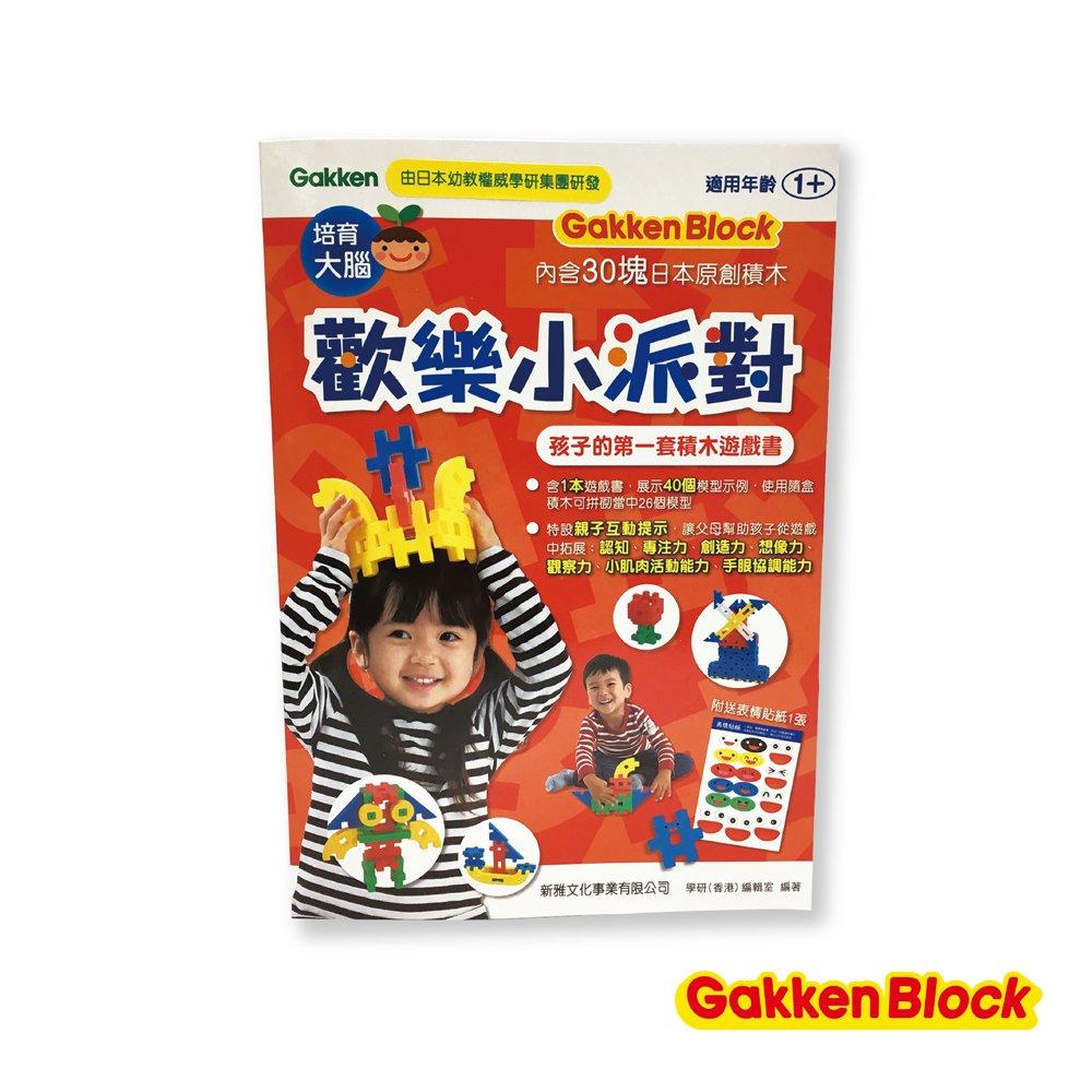 Gakken學研益智積木-歡樂小派對-孩子的第一套積木遊戲書-STEAM教育玩具