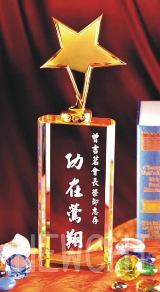 水晶獎座【C968】獎座 獎盃 獎牌/社團用品/禮贈品/宣導品