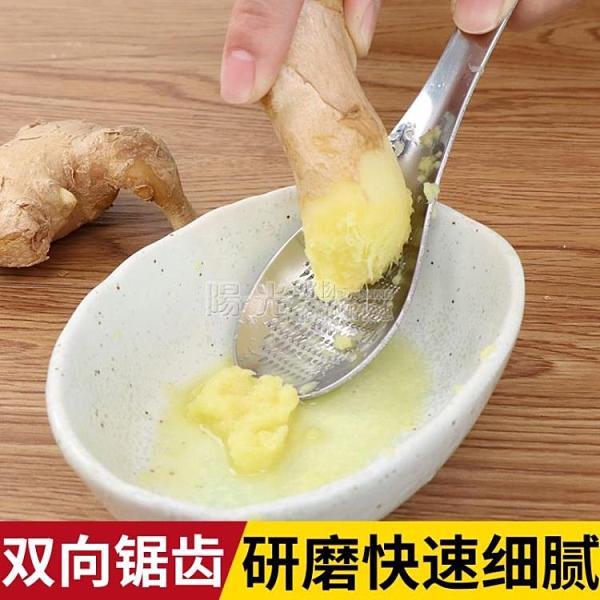 家用姜蒜磨泥器磨姜泥器蒜泥蒜末神器手動磨姜器不銹鋼研磨勺子 陽光好物