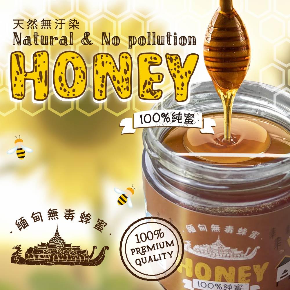 HONEY 100% 純蜜-緬甸無毒蜂蜜 (260g/罐)