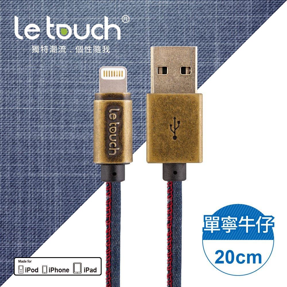 【Le touch】20CM 單寧牛仔風 Lightning USB線/DN-20