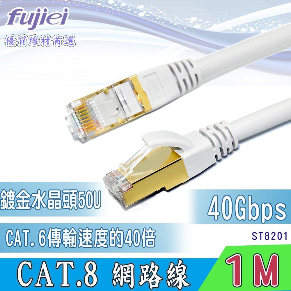 fujiei CAT.8 超高速網路線 1M (鍍金水晶頭50μ) ST8201
