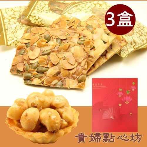 【貴婦點心坊】低甜度 健康手作堅果塔綜合禮盒(多種規格任選1)-3盒