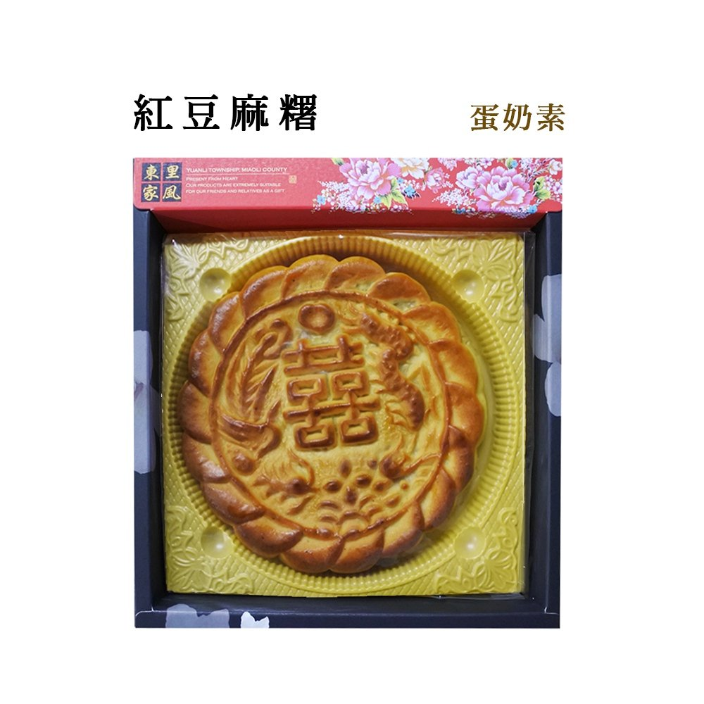 【東里家風】東里家風一斤重喜餅一入 (紅豆麻糬/蛋奶素)(下單後5個工作天出貨)