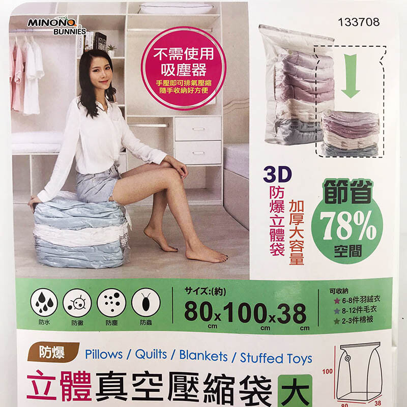 防爆立體真空壓縮袋/收納袋( 80*110*38cm) 棉被收納/衣物收納