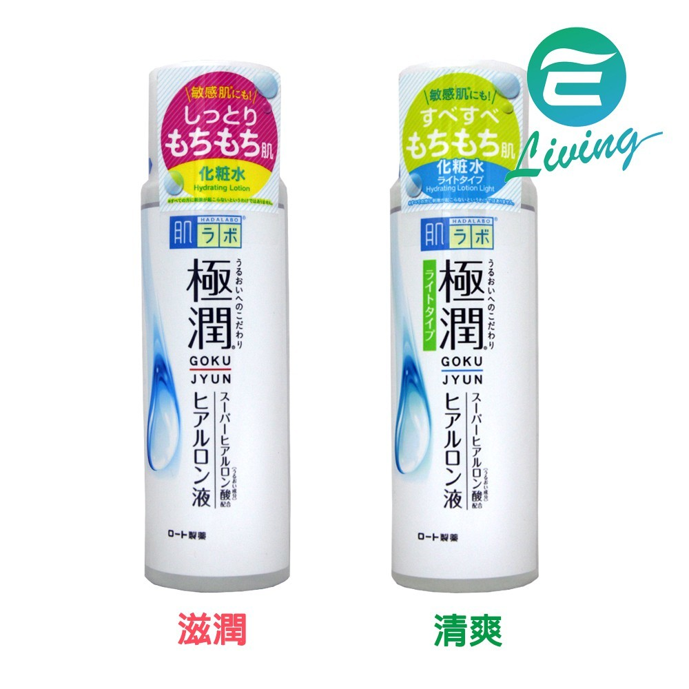 易油網rohto 肌研保濕化妝水 滋潤/清爽/特濃精華 170ml - 特濃精華