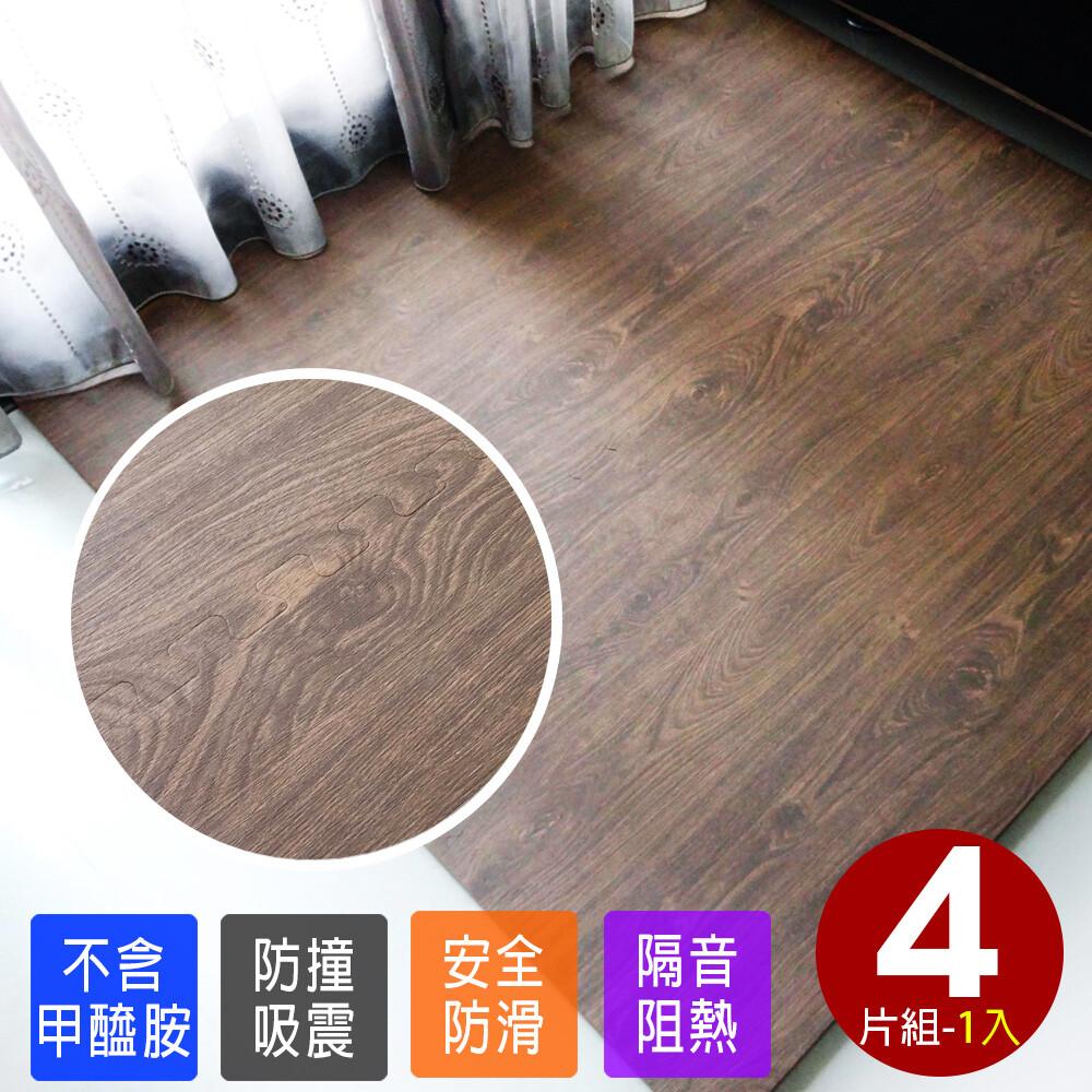 仿實木地墊 木地板 爬行墊 cp031北歐深色加厚大橡木紋巧拼地墊附贈邊條(4片裝) 台灣製