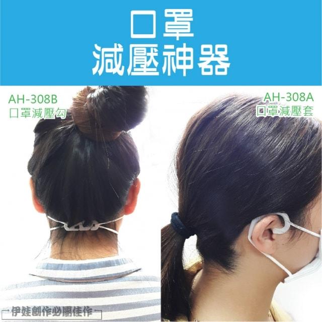耳朵減壓器 耳朵防護套 4入【AH-308】多段調節 口罩頭戴扣 S型調節帶耳掛式防勒帶