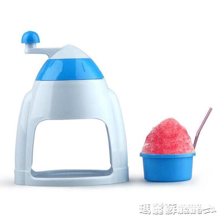 碎冰機 兒童手搖刨冰機小型家用迷你碎冰機手動雪花刨冰機沙冰機刨冰綿綿 8號店WJ