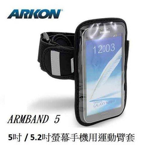 ARKON 5吋/ 5.2吋螢幕手機用運動臂套 適用HTC 10/ASUS Zenfone 3/ SONY Xperia X (ARMBAND5)