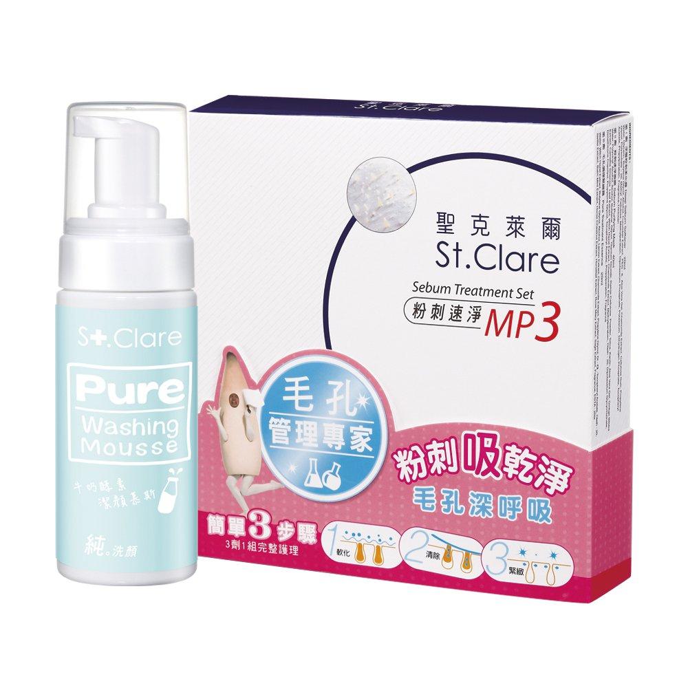 St.Clare 聖克萊爾 純洗顏牛奶酵素潔顏慕斯150ml+粉刺速淨MP3