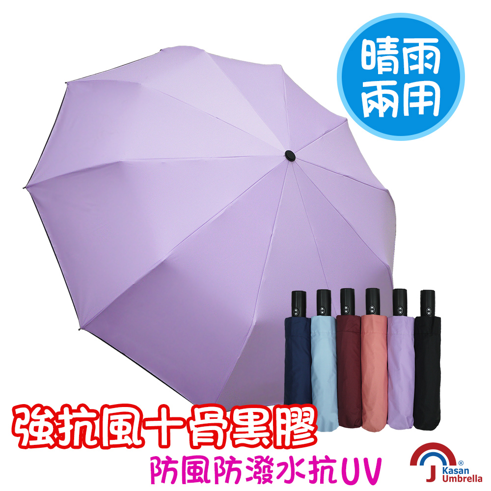 [Kasan] 防風抗UV十骨自動開收傘-紫色