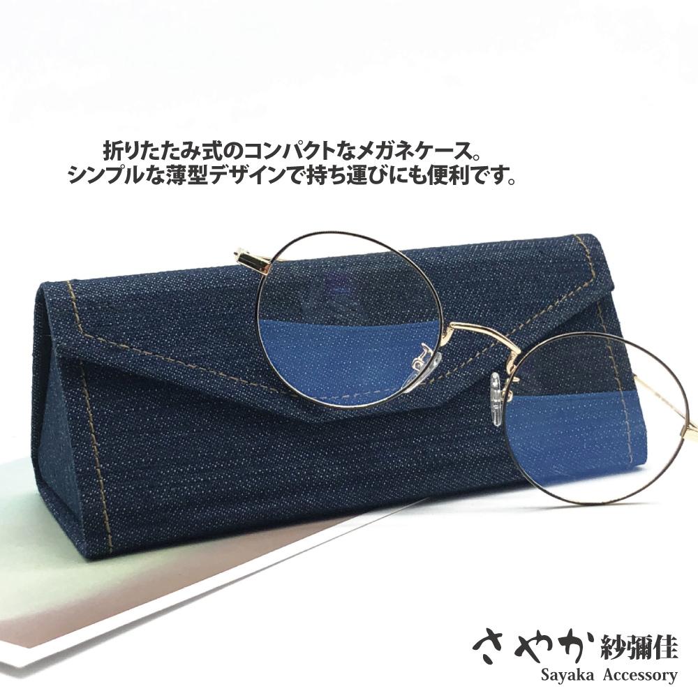 【Sayaka紗彌佳】時尚牛仔布三角折疊眼鏡盒-單一色系