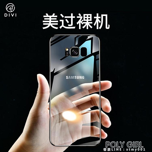 第一衛三星s8手機殼s10 透明s9plus全包硬殼s10防摔超薄S9曲屏液態 夏季新品