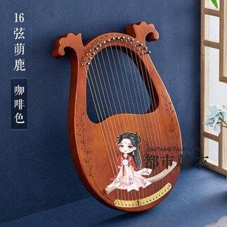 萊雅琴 16弦小豎琴小眾樂器易學便攜式小型里拉琴箜篌LYRE琴初學者T【全館免運 限時鉅惠】