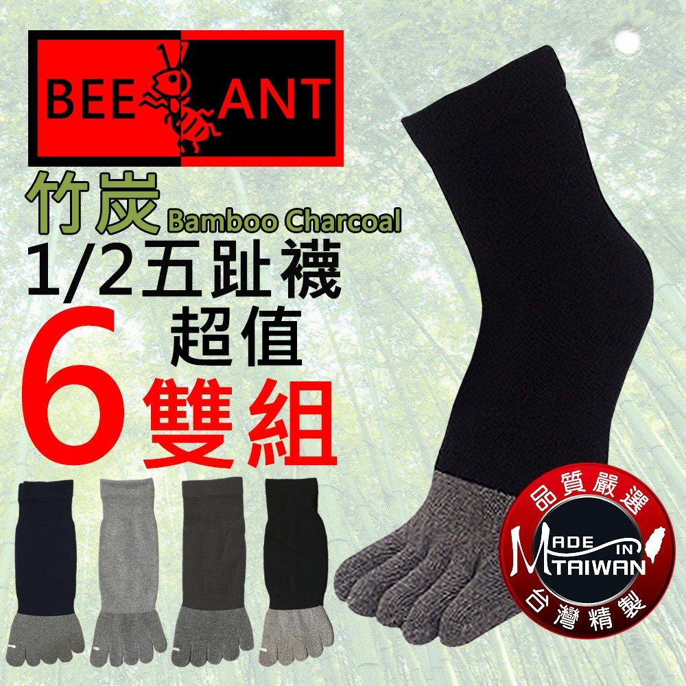 【蜂蟻】竹炭1/2五趾襪(6雙組#BA3326)
