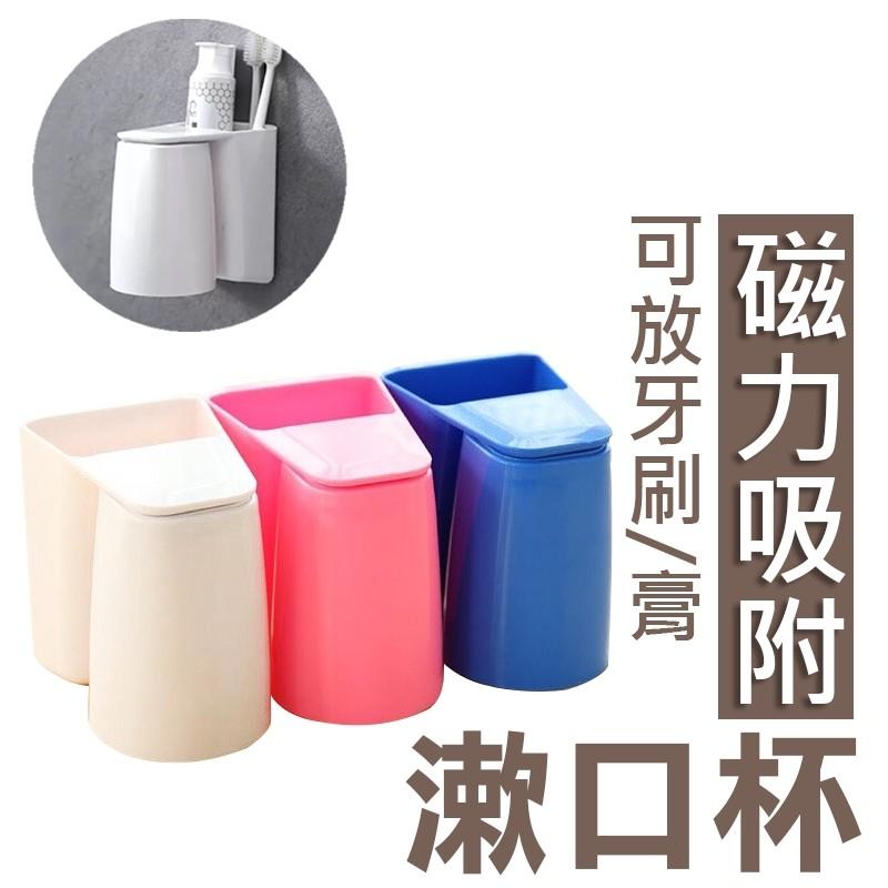 磁吸漱口杯 牙刷置物架 漱口杯架 磁鐵漱口杯 牙膏牙刷杯架 浴室置物架 牙刷漱口杯