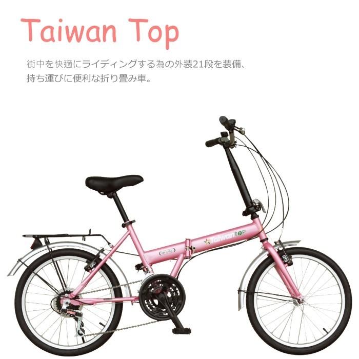 小謙單車taiwan top 台灣製造-20吋21速 入門款 加裝版t型折疊車+檔泥板.後貨架-c級