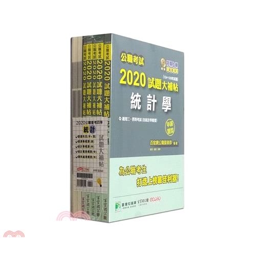《大碩》公職考試2020試題大補帖【普考四等統計】套書(共六冊)[9折]