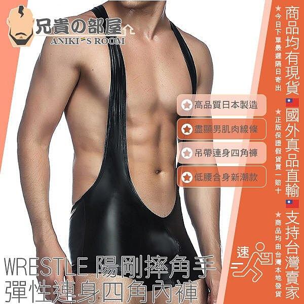日本 STARFIRE WRESTLE 陽剛摔角手 彈性連身四角內褲 盡顯男體肌肉線條的吊帶型連身四褲 黑款