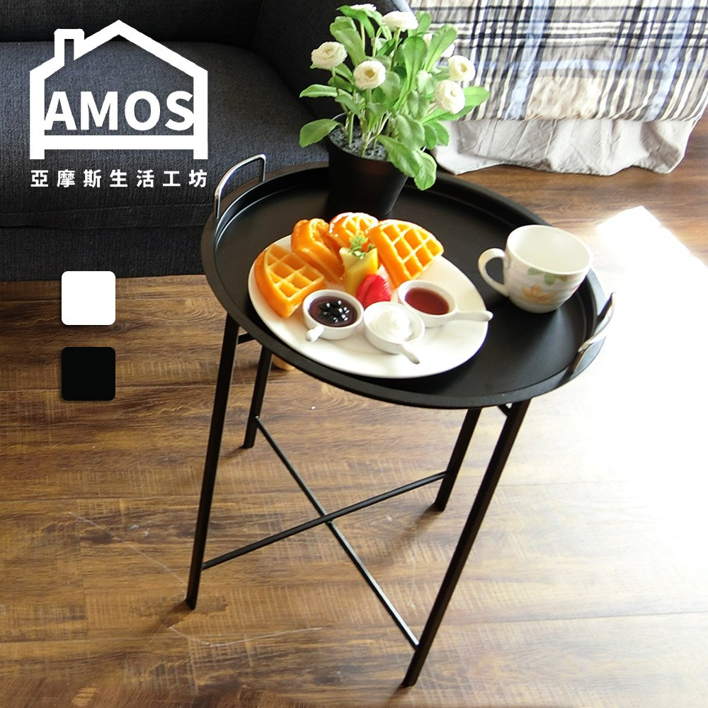 結帳再折【Amos】端盤鐵架茶几/咖啡桌