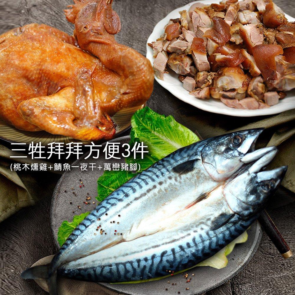 [優鮮配]三牲拜拜方便3件組(桃木燻雞+鯖魚一夜干+萬巒豬腳)免運