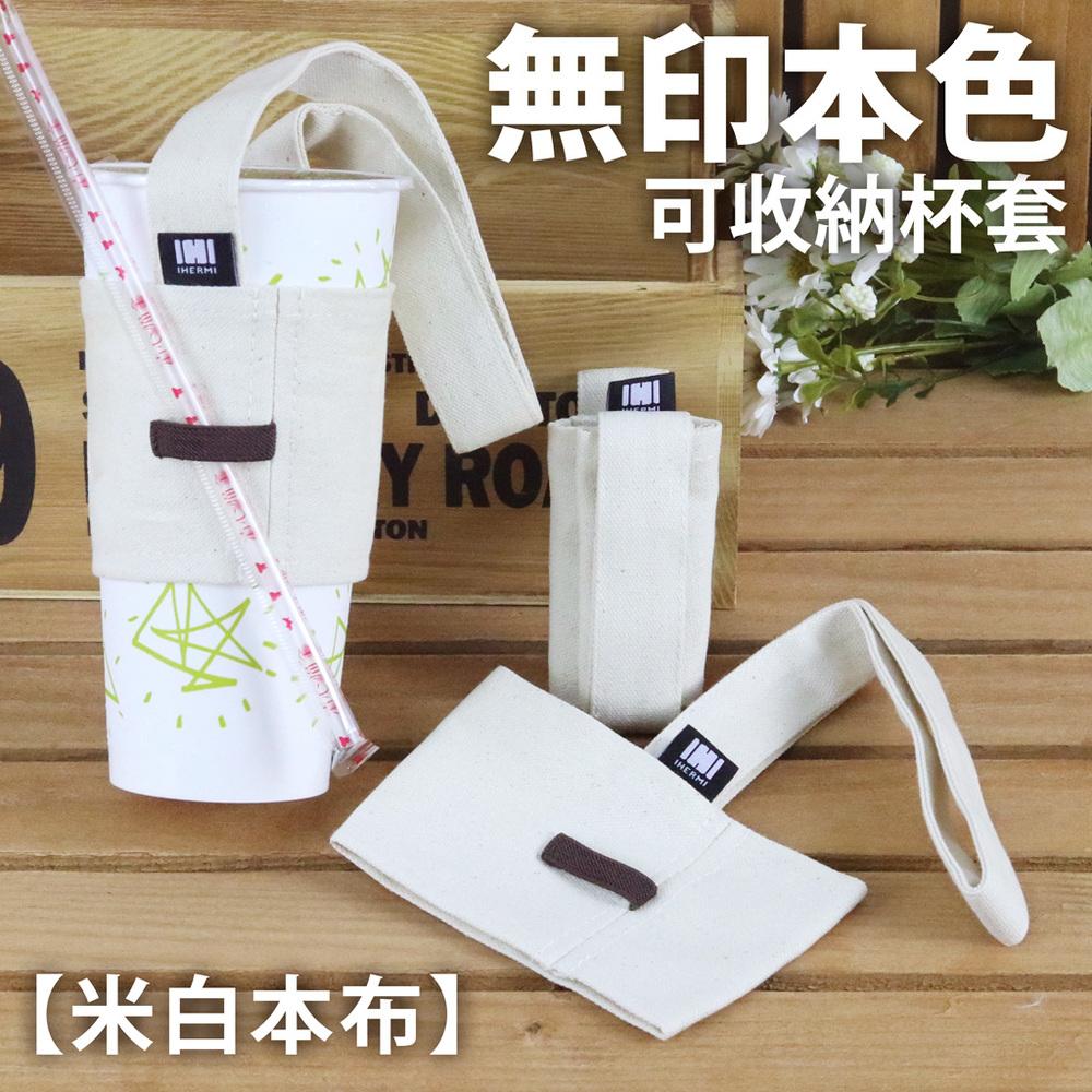 IHERMI 素色環保飲料杯套 收納提袋 台灣製