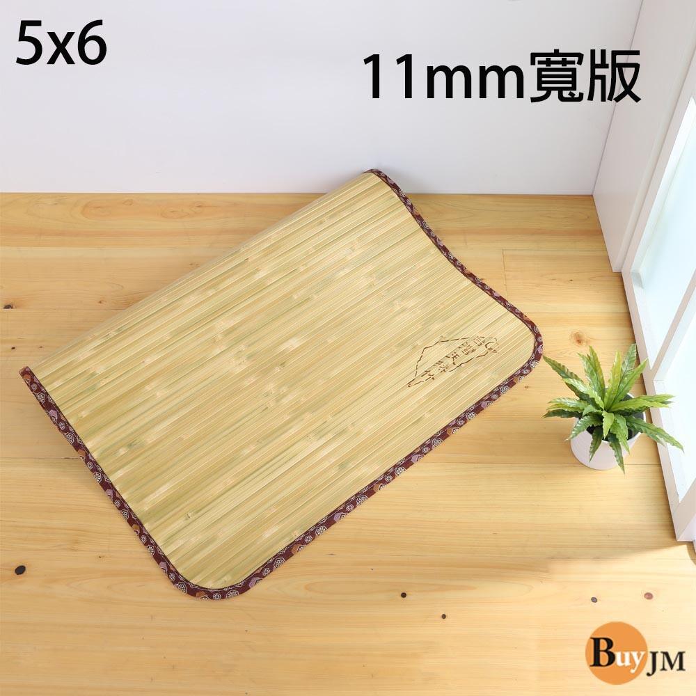 buyjm 5x6尺寬版11mm無接縫專利貼合竹蓆/涼蓆 g-d-ge003-5x6